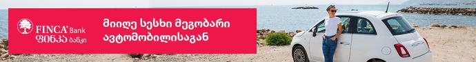 ფინკა