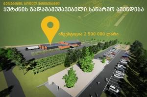 სოფელ ვაზისუბანში ყურძნის გადამამუშავებელი საწარმო აშენდება