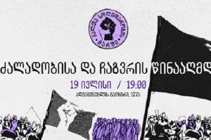 19 ივლისს თბილისში ქალთა სოლიდარობის მარში გაიმართება