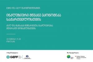 EBRD-ის ორგანიზებით ონლაინ ღონისძიება გაიმართება
