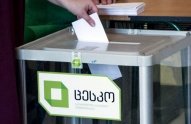 თვითმმართველობის არჩევნების მეორე ტურში მონაწილეობა ამომრჩეველთა 33%-მა მიიღო