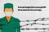 ევროკავშირი ვაჟა გაფრინდაშვილის დაუყოვნებლივ გათავისუფლებას ითხოვს